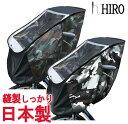 自転車 レインカバー チャイルド シート HIRO 日本製【子供乗せ 自転車チャイルドシート 透明シート 強化加工 前用】…