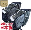自転車 レインカバー チャイルド シート フロント用 HIRO デニム調 日本製【子供乗せ 自転車チャイルドシート 透明シ…