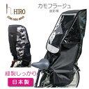 自転車 子供乗せ カバー おしゃれ 後ろ 雨 ヒロ レインカバー リア用 HIRO 日本製 透明シート 強化加工 カモフラージ…