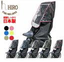 自転車 チャイルドシート レインカバー リア用 HIRO 日本製【子供乗せ 自転車 チャイルドシートレインカバー透明シー…
