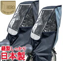 自転車 レインカバー チャイルド シート HIRO デニム調 日本製【子供乗せ 自転車チャイルドシート 透明シート 強化加…