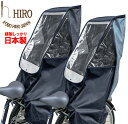 自転車 レインカバー チャイルド シート リア用 HIRO デニム調 日本製【子供乗せ 自転車チャイルドシート 透明シート …