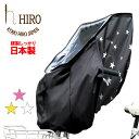 自転車 チャイルドシート レインカバー 星柄 後付け 前用 HIRO 日本製【ヒロ 子供乗せ 自転車チャイルドシート 透明…