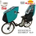 自転車 レインカバー チャイルドシート 前用 + 後ろ用セット HIRO 日本製ヒロ 子供乗せ 自転車 チャイルドシートカバ…