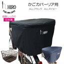 自転車 かごカバー 後ろ用 2段式 日本製 HIRO【ヒロ 自転車 後ろ カゴカバー リア用 27L 】テフォックス生地(テフロ…