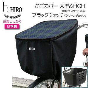 自転車 前かごカバー 大型 & HIGH 日本製 【HIRO (ヒロ) 自転車 前かごカバー 樹脂製 スムースバスケット にも対応 高さ アップ】ブラックウォッチチェックxテフォックスブラックベース 容量
