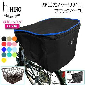 自転車 かごカバー 後ろ用 二段式 日本製【HIRO 自転車 後ろかご用 カバー 27L 】ブラックベースラウンドファスナーオープンで14cm高さアップ!! SBC1603R-BK