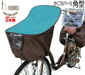 自転車 前かごカバー HIRO 日本製【ヒロ 自転車 前かご カバー (小)角型 】テフォックス生地(テフロン加工)エメラルドxダークブラウンコンビ SBC1603S-EM-BR
