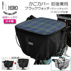 自転車 かごカバー 2段式 前後兼用 日本製【HIRO 自転車 大型かごカバー 31L 後ろ用 前後兼用 】ブラックウォッチ チェック柄 前乗せ据え付け型チャイルドシートをかごに付け替えた際にも!