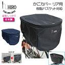 自転車 樹脂製 後ろかご カバー 2段式 日本製【HIRO 自転車 カゴカバー Panasonic NCB2136 NCB2137 OGK-RB-019 対応 …
