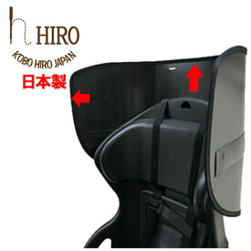 自転車 レインカバー 高さ 調整 室内空間確保 ギュット ・ ビッケ (bikke)・ ハイディー (HYDEE) や OGK -RBC015 など高さ アップしてカバーを使用【HIRO『こどもヘッド2』子供乗せ自転車チャイルドシートカバー 後ろ専用】SCC1611-MU