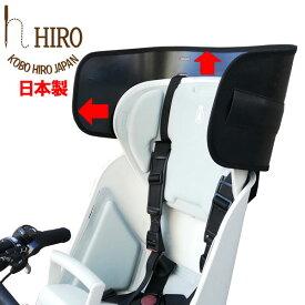自転車 フロントチャイルドシート用 日本製【HIRO『こどもヘッド5』】●サイドの張り出しと高さを補い、チャイルドシートカバーの室内空間確保!後付け前乗せチャイルドシートに最適。張り出しの少ないリア用チャイルドシートにも!SCC1810F-MU