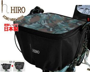 自転車 かごカバー 2段式 前後兼用 日本製【HIRO 自転車 大型かごカバー 31L 後ろ用 前後兼用 】グリーン 迷彩 カモフラ柄 前乗せ据え付け型チャイルドシートをかごに付け替えた際にも!! S