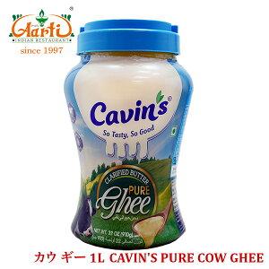 カウ ギー 1000ml,CAVIN'S PURE COW GHEE