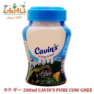 カウ ギー 200ml,CAVIN'S PURE COW GHEE
