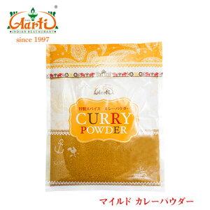 オリジナル マイルド カレーパウダー 1000g/1kg 送料無料Mild Curry Powder 業務用 スパ活 アールティー カレー粉 ドライカレー スパイス 香辛料