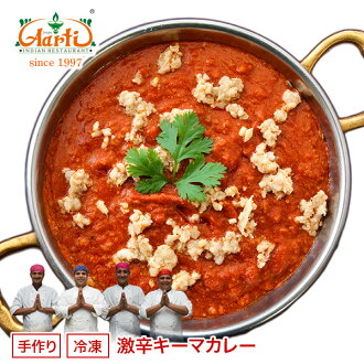 Super spicy curry electric car (250) super hot Curry! Spice mixed with genuine very spicy recipe is the key!  Curry vindaloo Curry Super spicy curry spice India cooking Kobe Altea