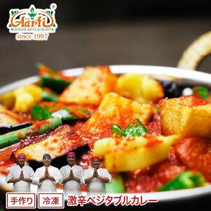 激辛ベジタブルカレー 単品(170g)Super Hot Vegetable Curry 激辛 カレー ベジタブル インドカレー 通販 スパイス 神戸アールティー