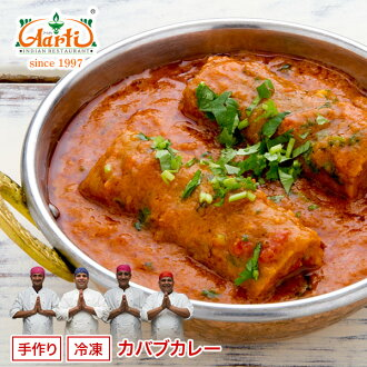Chicken kabab Curry electric car (250 g) containing the tandoor Cooking staple kabab Bootcamp!