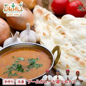 ダールカレー(250g)&ナン(1枚)セットベジタリアンにもOK,ヘルシーなカレーです,神戸 アールティのインドカレーインドカレー,ダールカレー,カレー,ナン,インド料理,神戸アールティー,通