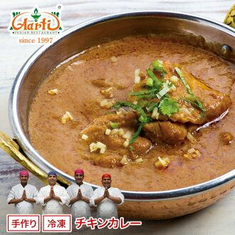 Popular curry of the departure from chicken curry (*10 250 g) Kobe! Heavy taste of the slightly bigger chicken gets sick! I compound it from a recipe of home India!