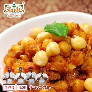 チャナカレー 単品(170g) インドのチャナ豆を使った本場インドカレーの一品です,インドカレー,ダールカレー,チャナ豆,ひよこ豆,カレー,スパイス,インド料理,通販,神戸アールティー