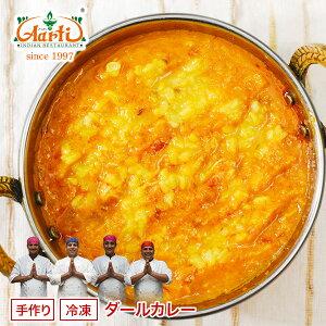 ダールカレー 単品(250g)インドカレーの定番カレーでベジタリアンの方にも好評です。 インドカレー ダールカレー ダール豆 カレー スパイス インド料理 神戸アールティー 通販