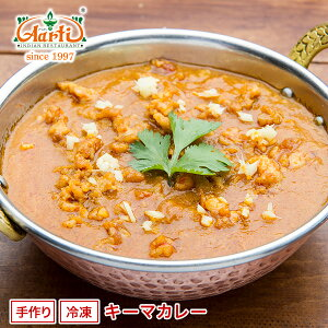 キーマカレー 単品(170g)Keema Curry ひき肉 キーマ カレー インドカレー チキンカレー 通販 スパイス 神戸アールティー