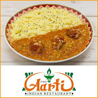 ダールチキン Curry (250 g) & Artie Sannomiya shop in ウコンライス (200 g) Kobe Indian curries specialties! Indian curry rice!