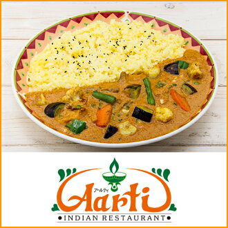 Vegetable Curry (250 g) & Artie Sannomiya shop in ウコンライス (200 g) Kobe Indian curries specialties! Indian curry rice!