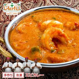 エビカレー 単品(250g)海老の旨みとココナッツミルクの香りインドのレシピで仕上げたスパイス,,インドカレー,えびカレー,シーフードカレー,海老,カレー,スパイス,インド料理,神戸アールティー,通販