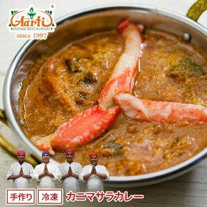 カニマサラカレー 単品(250g)濃厚な蟹の旨みとガラムマサラの風味の豪華インドカレー,,インドカレー,シーフードカレー,かに,カレー,スパイス,インド料理,神戸アールティー,通販