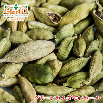 Green 10 kg of cardamom halls, normal temperature service for duties, Green Cardamon Whole, model, cardamom, hall, seed, 小荳蒄, spice, herb, spice, seasoning, order, wholesale, the stocking