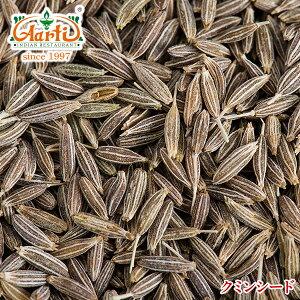 クミンシード 5kg 業務用,常温便 ダイエット コレステロール Cumin Seeds 原型 クミン シード ホール 馬芹 スパイス ハーブ 香辛料 調味料 業務用 取寄 卸売 仕入 送料無料,