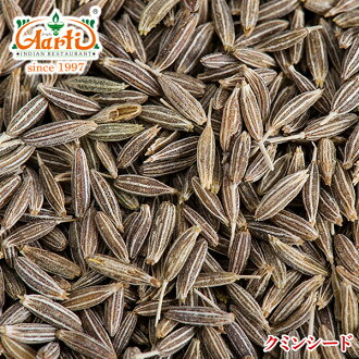 In 100 g of cumin seed 10,000 yen or more