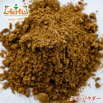 Cumin powder 250 g Cumin Powder diet cholesterol powder cumin powder horse  serikawa spice Herbs Spices Seasonings commercial take CDN wholesale