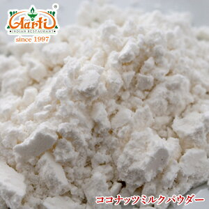 ココナッツミルクパウダー 500g Coconut Milk Powder 常温便 ケトン体 ココナッツミルク パウダー 粉末 ココナッツ ミルク ナッツ ココナツ カレー インドカレー タイカレー 製菓材料 お菓子作りに