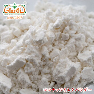 Coconut milk powder 5 kg Coconut Milk Powder commercial coconut milk powder powder coconut milk nuts Coconut Curry Curry Thai Curry confectionery materials making sweets to 14,000 yen or more in