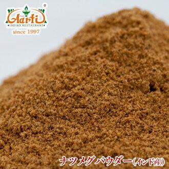 Get ready it is Don 5 kg of nutmeg powder! Get set! Go!! Kansai worker