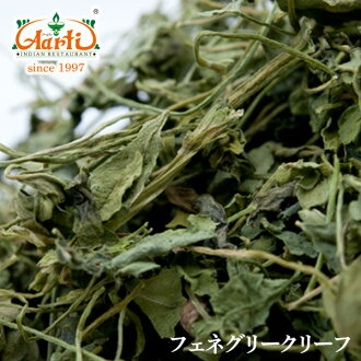 Fenugreek leaves dry 1 kg/1000 g ¥ 14,000 more than in
