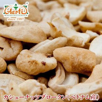 腰果碎原料 250 克以上 14,000 日元