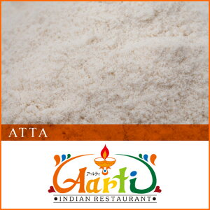 アタ 1kg / 1000g インド産 常温便,全粒粉,Atta,Whole Wheat Flour,小麦粉,チャパティ