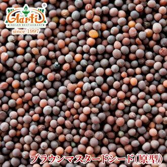 芥菜種子 100 g 超過 14,000 日元