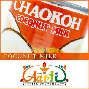 ココナッツミルク 400ml 缶,チャオコー,通販,常温便,Coconut Milk,ココナッツミルク缶,ココナッツ,ミルク,ナッツ,ココナツ , ココナッツミルクのカレーなどに, RCP