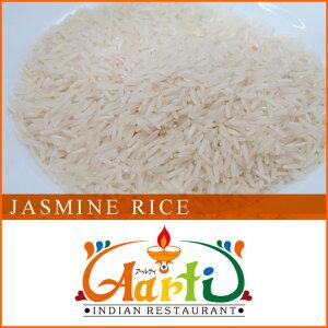 ジャスミンライス 100g 常温便,米,Aromatic Rice,カーオホームマリ,ヒエリ,Jasmine Rice,タイ米,香り米,麝香米,香子,有臭米,鼠米,匂い米,インディカ米 14000円以上で送料無料, RCP