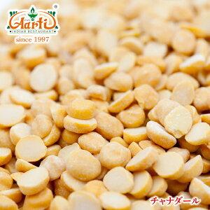 チャナダール 5kg 業務用,常温便,豆,Chana Dal,ヒヨコ豆のひき割り,ひよこ豆