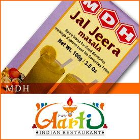 MDH ジャルジーラ マサラ 100g×10箱MDH Jal Jeera masala ミックススパイス パウダー 粉末 スパイス 香辛料