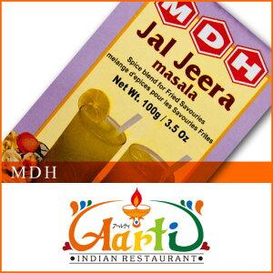 MDH ジャルジーラ 100g×10箱 業務用,常温便,粉末,Jal Jeera masala,ミックススパイス,パウダー,スパイス,香辛料,ハーブ , RCP