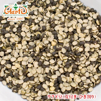 Urad bean skin-SAMP 1 kg/1000 g 14,000 yen or more in
