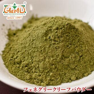 胡蘆巴葉乾燥粉 500 克超過 14,000 日元